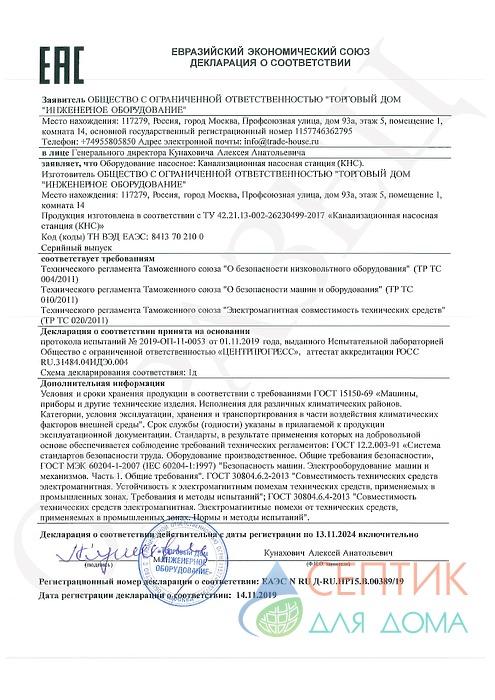 Септик Тверь-1,2ПН