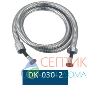 Шланг DoKorona DK-030-2