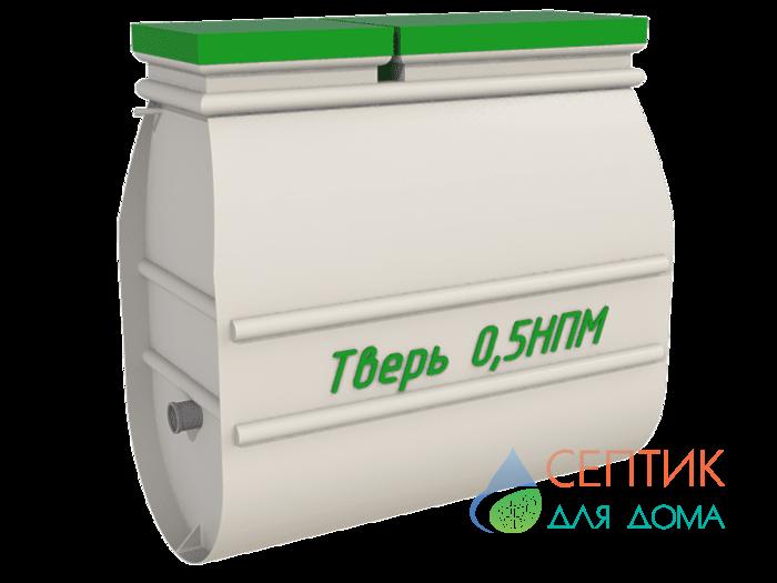 Септик Тверь-0,5НПМ