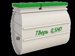 Септик Тверь-0,5НП