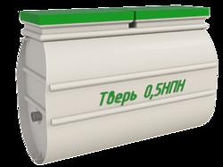 Септик Тверь-0,5НПН