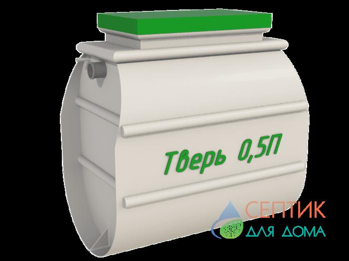 Септик Тверь-0,5П