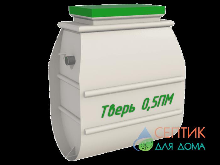 Септик Тверь-0,5ПМ