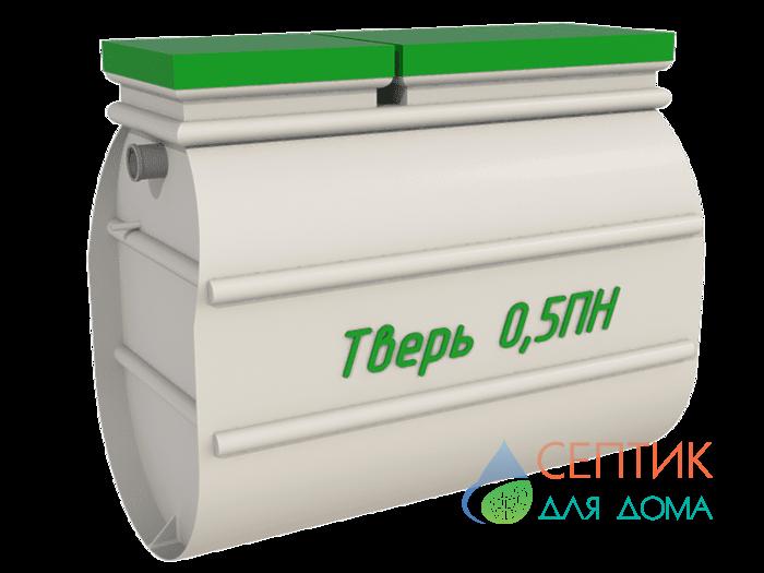 Септик Тверь-0,5ПН