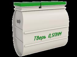 Септик Тверь-0,5ПНМ