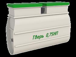 Септик Тверь-0,75 НП