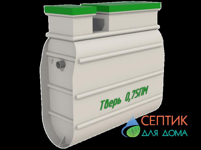 Септик Тверь-0,75 ПМ