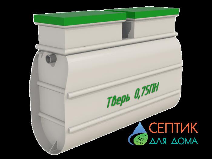 Септик Тверь-0,75 ПН