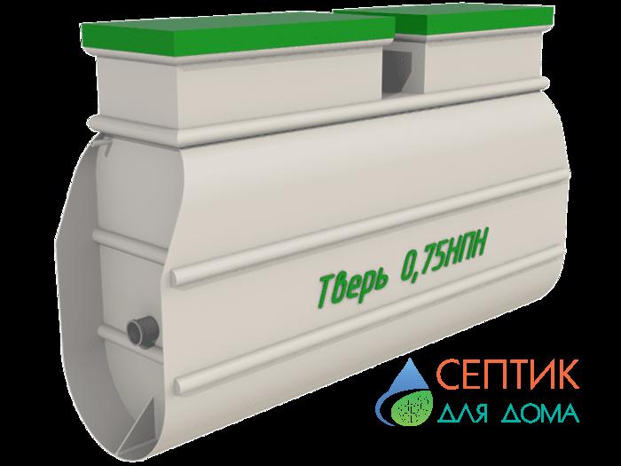 Септик Тверь-0,75НПН