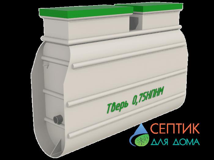 Септик Тверь-0,75НПНМ