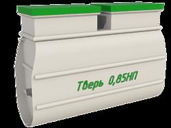 Септик Тверь-0,85НП