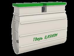 Септик Тверь-0,85НПМ