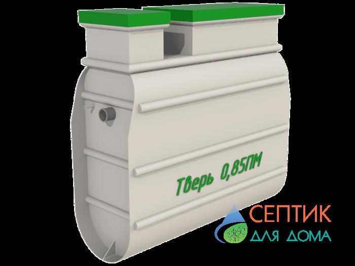 Септик Тверь-0,85ПМ
