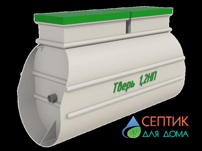 Септик Тверь-1,2НП