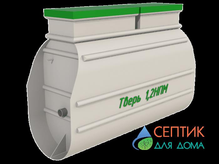 Септик Тверь-1,2НПМ