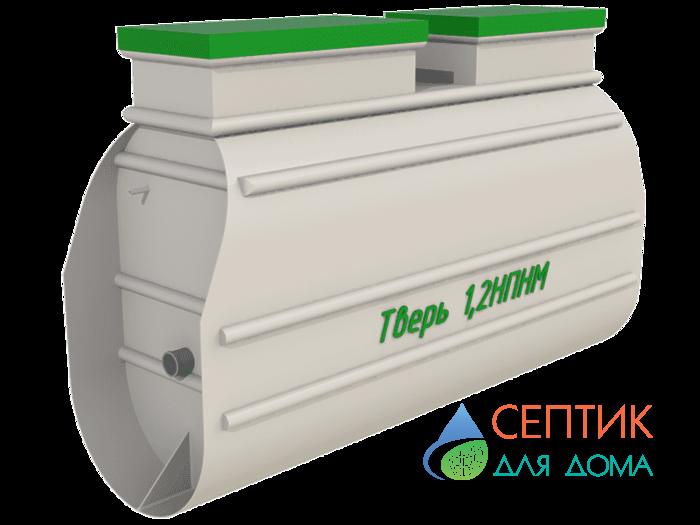 Септик Тверь-1,2НПНМ