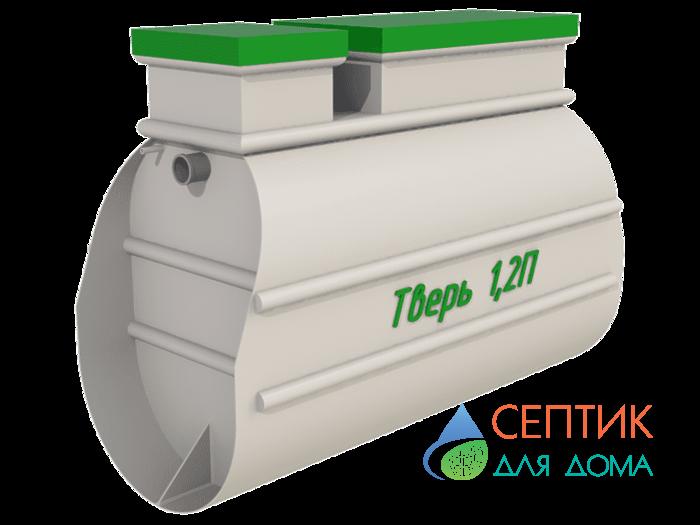 Септик Тверь-1,2П