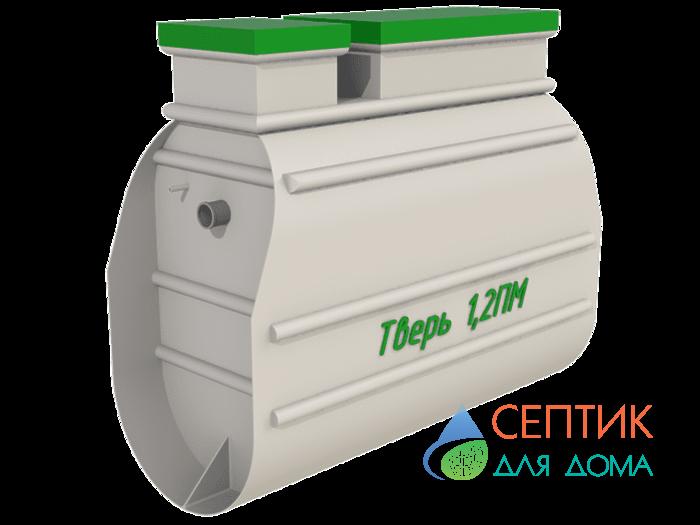Септик Тверь-1,2ПМ