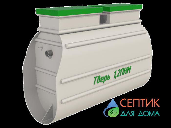 Септик Тверь-1,2ПНМ