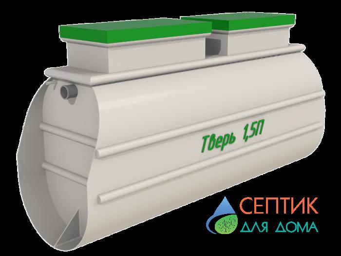 Септик Тверь-1,5П