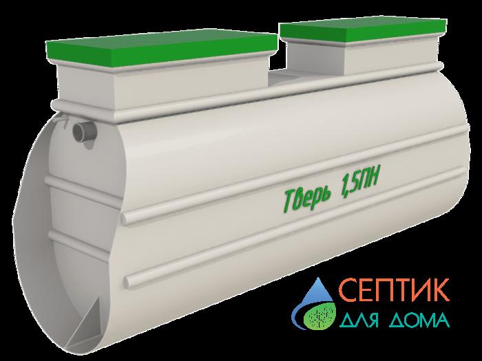 Септик Тверь-1,5ПН