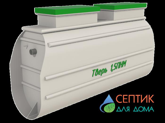 Септик Тверь-1,5ПНМ