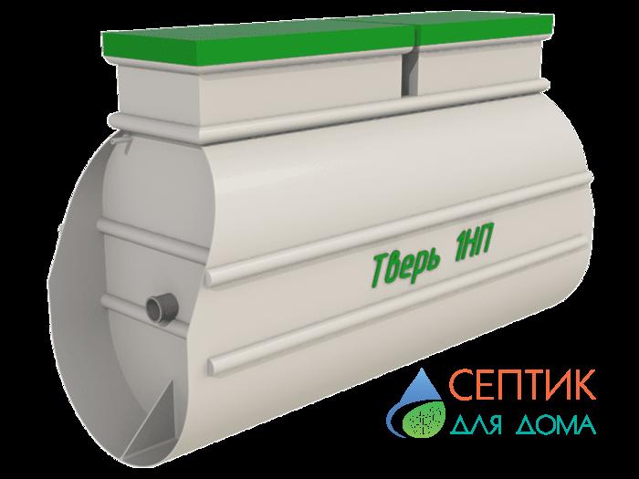 Септик Тверь-1НП