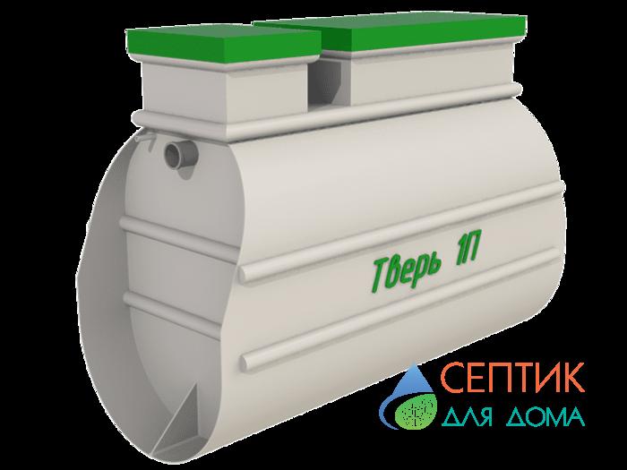 Септик Тверь-1П
