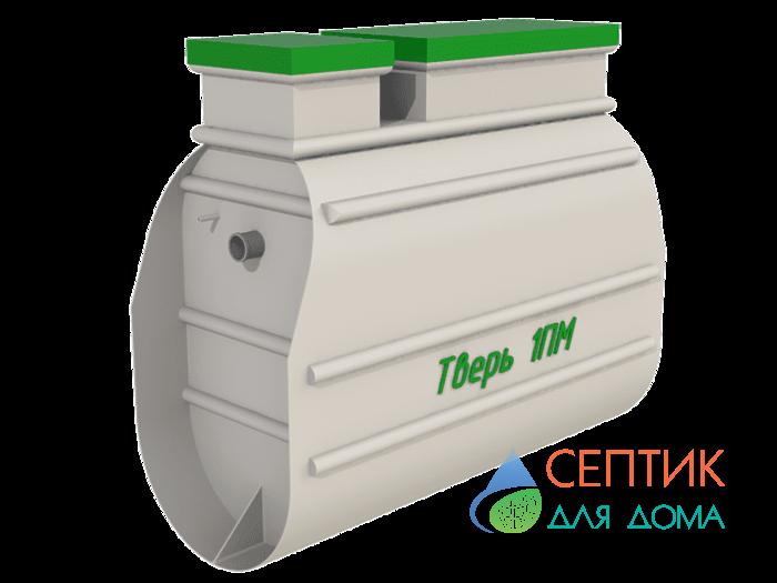 Септик Тверь-1ПМ