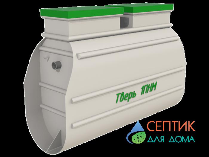 Септик Тверь-1ПНМ