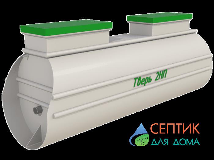 Септик Тверь-2НП